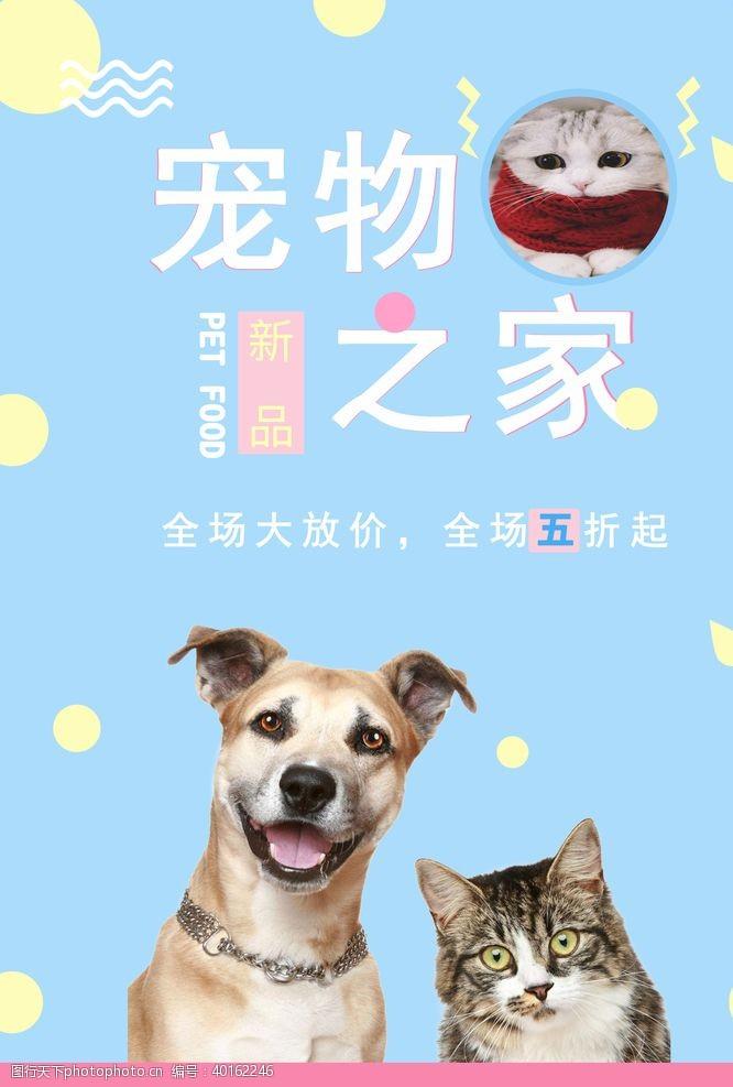 宠物用品打折优惠宣传图片