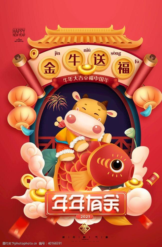 春节吊旗春节2021图片