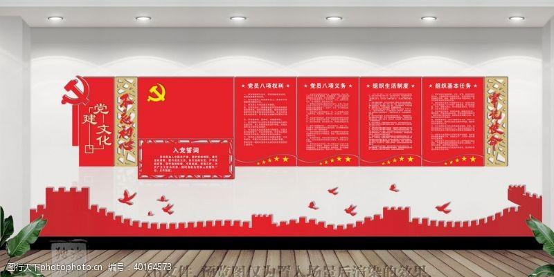 墙体设计党建文化墙图片
