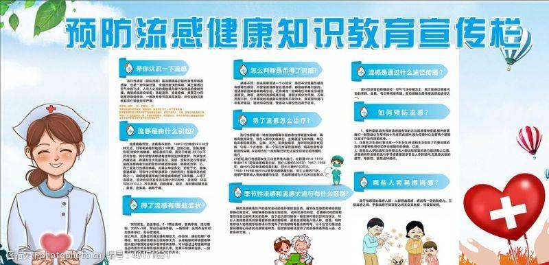 冬季流感健康知识教育宣传栏图片