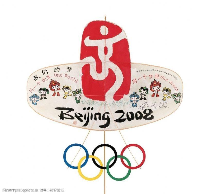 奥运风筝图片