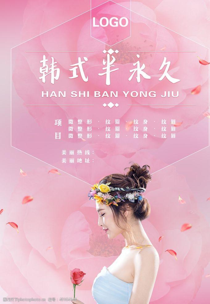 整形海报粉色韩式半永久图片