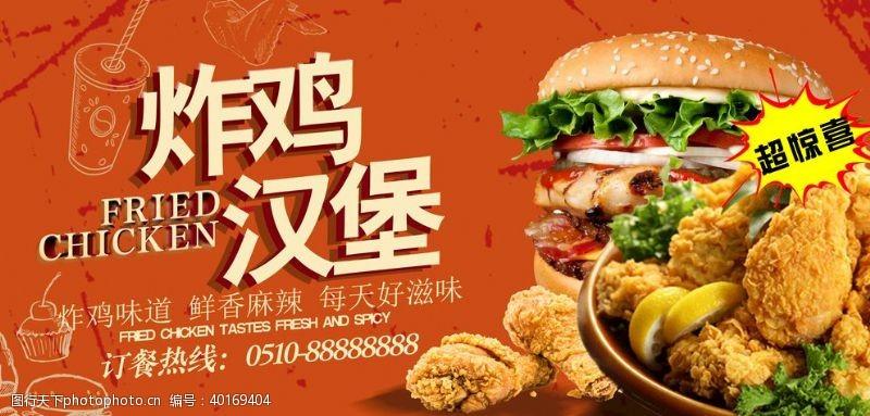 西餐菜单汉堡图片