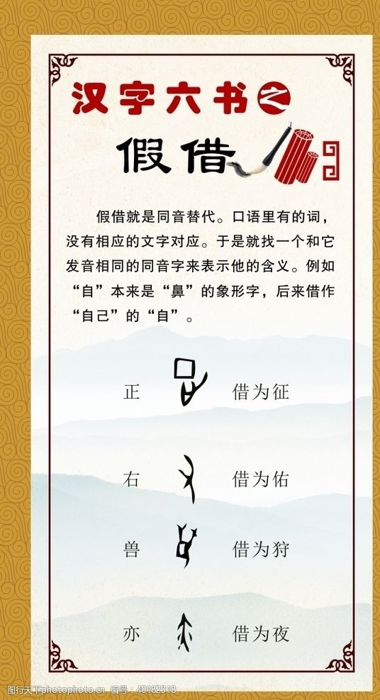 字形汉字六书假借图片