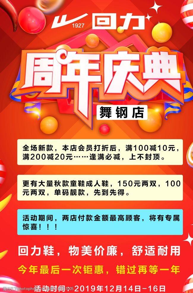 休闲鞋回力周年庆海报图片