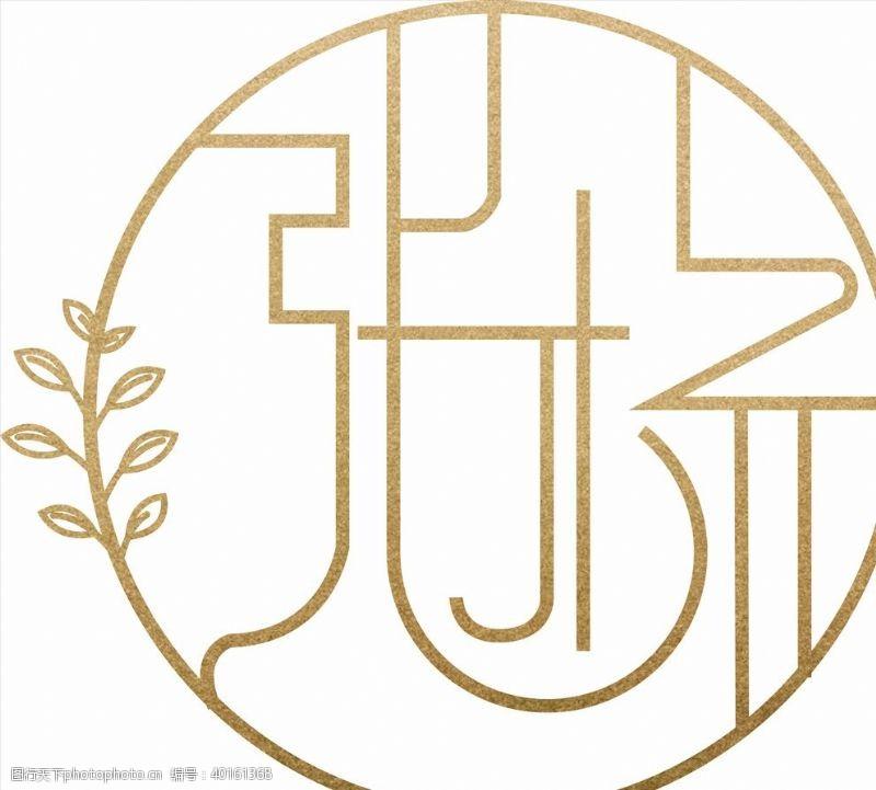 广告物料设计婚礼logo张杨图片