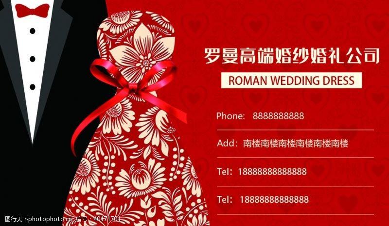 制作广告婚庆名片图片