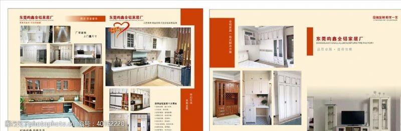 家具宣传家具折页图片