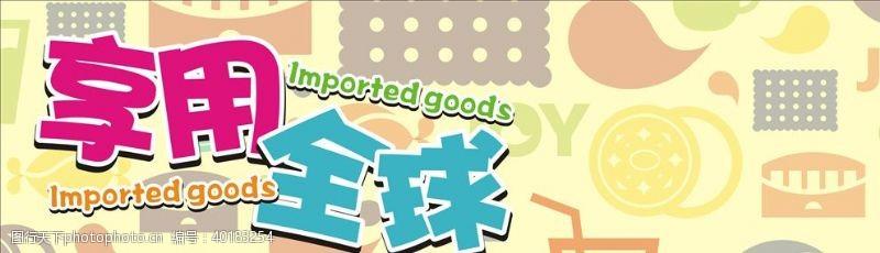 展板底板进口商品展板图片