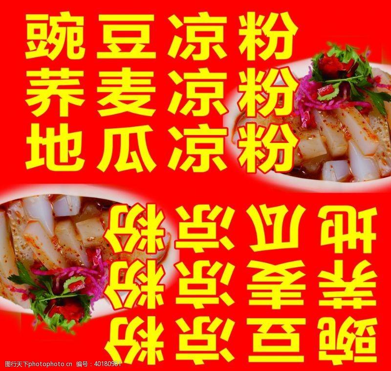 豌豆凉粉图片