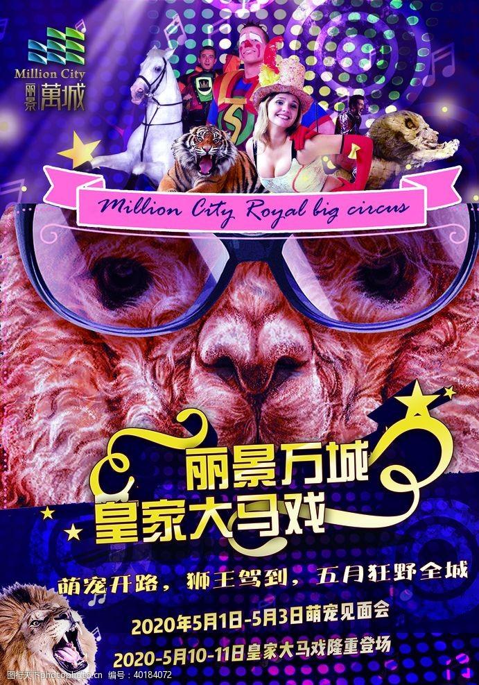 房地产dm单马戏团海报图片