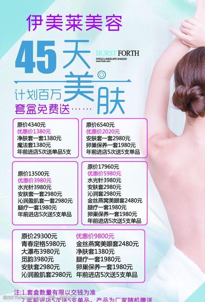 女性护理美容宣传单图片