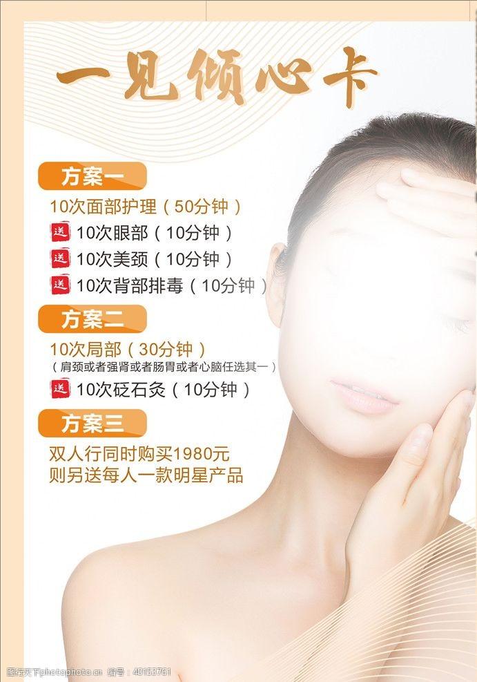 美容养生脸部护理套餐方案图片