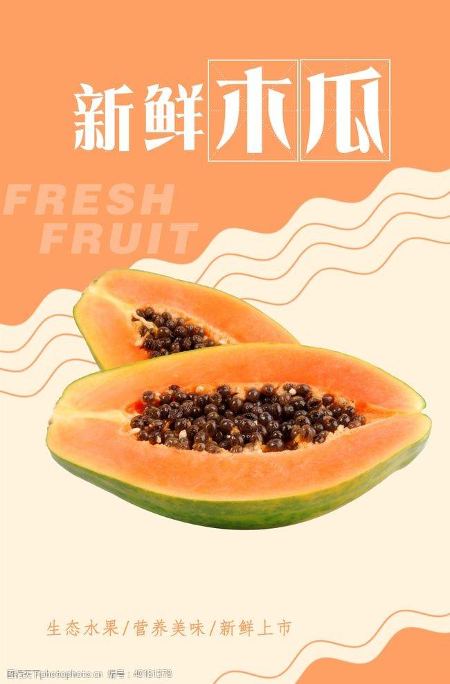 水果展架木瓜海报图片