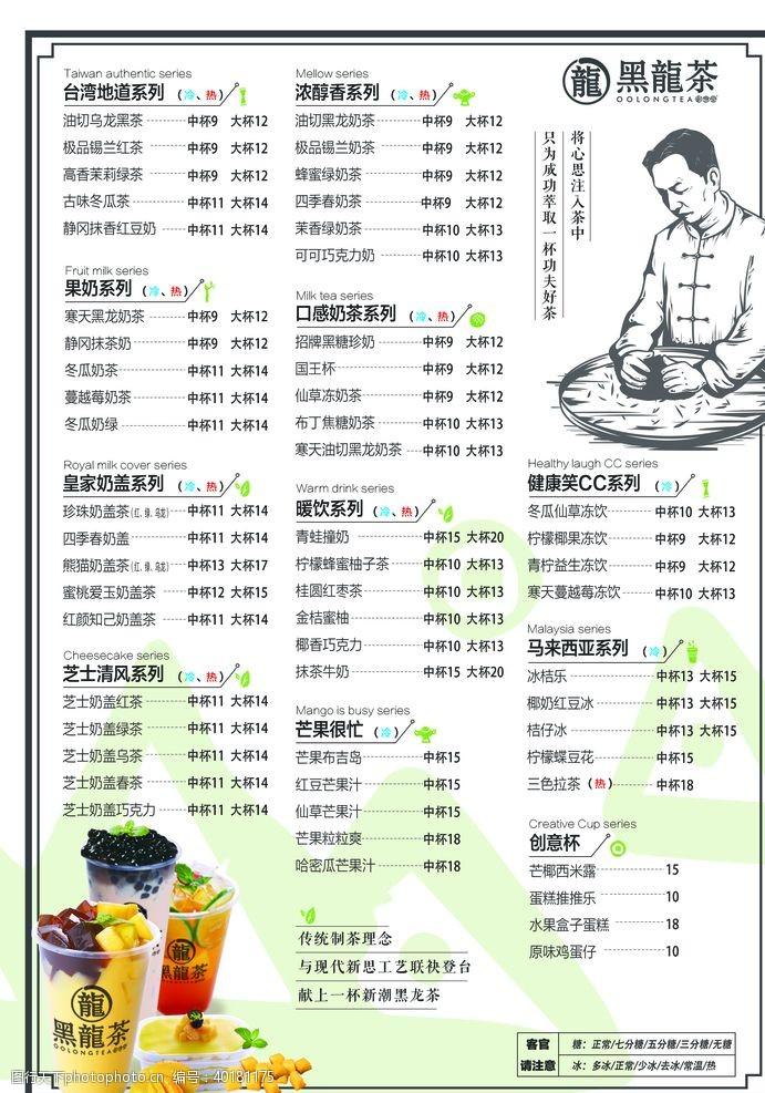宣传页设计奶茶价目表图片