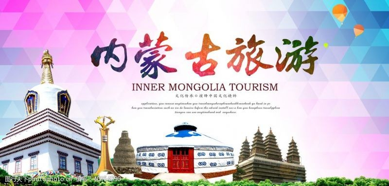自助游内蒙古图片
