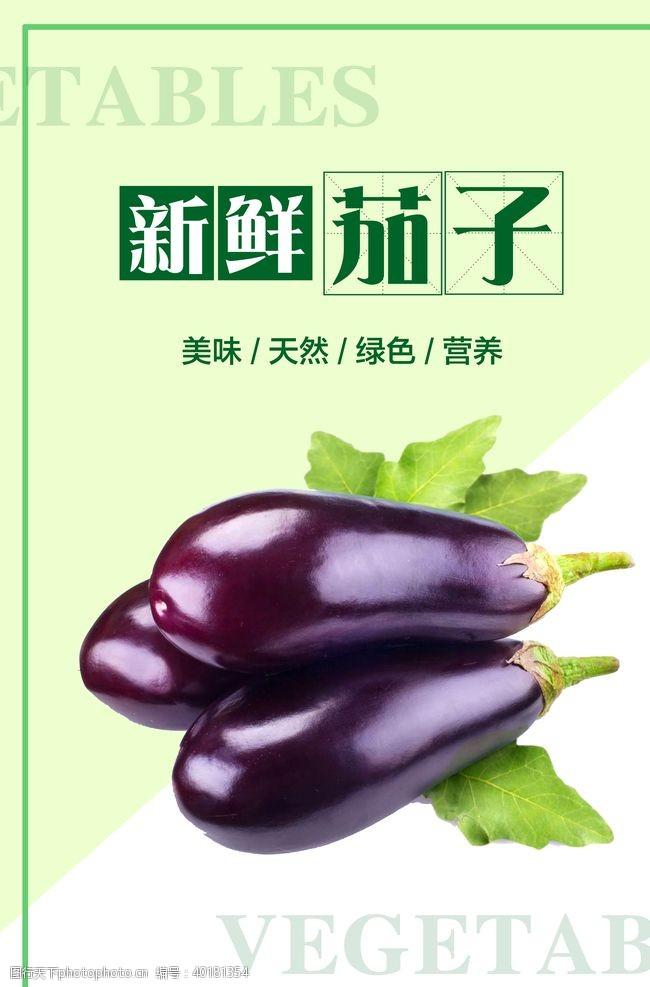 产品设计茄子海报图片
