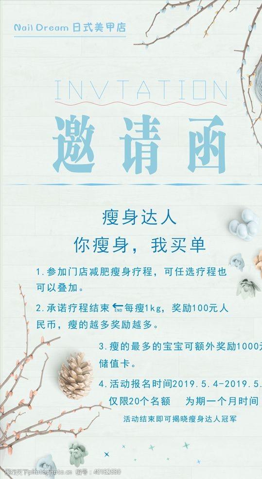 美容活动日系海报图片