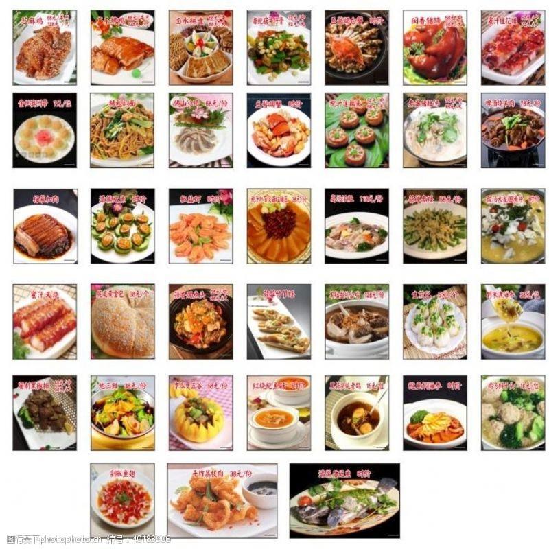 餐厅菜单软膜菜单图片