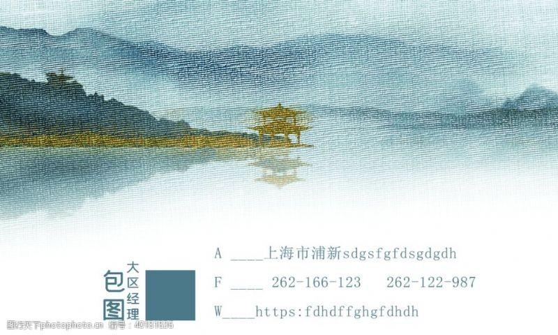 山水名片图片