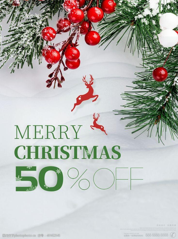 便宜圣诞节海报图片