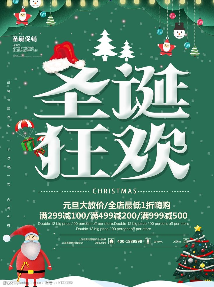 便宜圣诞狂欢海报图片