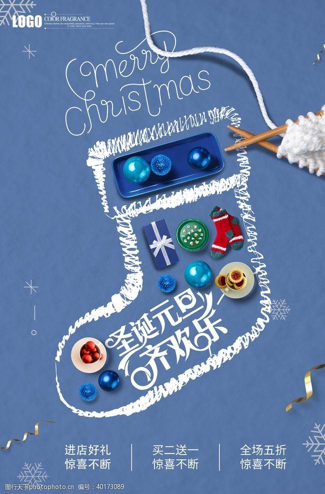 便宜圣诞元旦齐欢乐图片