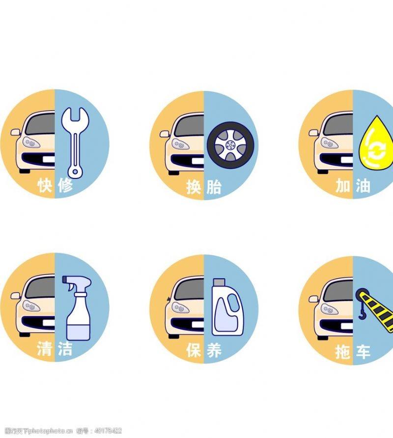 专业洗车矢量汽修图标图片