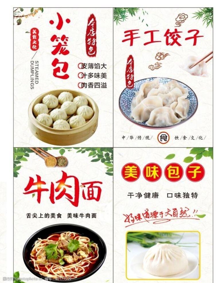 手工饺子小笼包牛肉面图片
