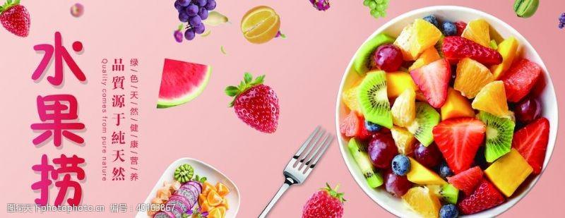 水果展板水果捞图片