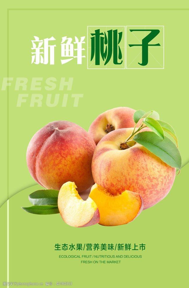 桃子海报图片