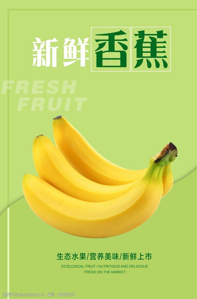 水果宣传香蕉海报图片
