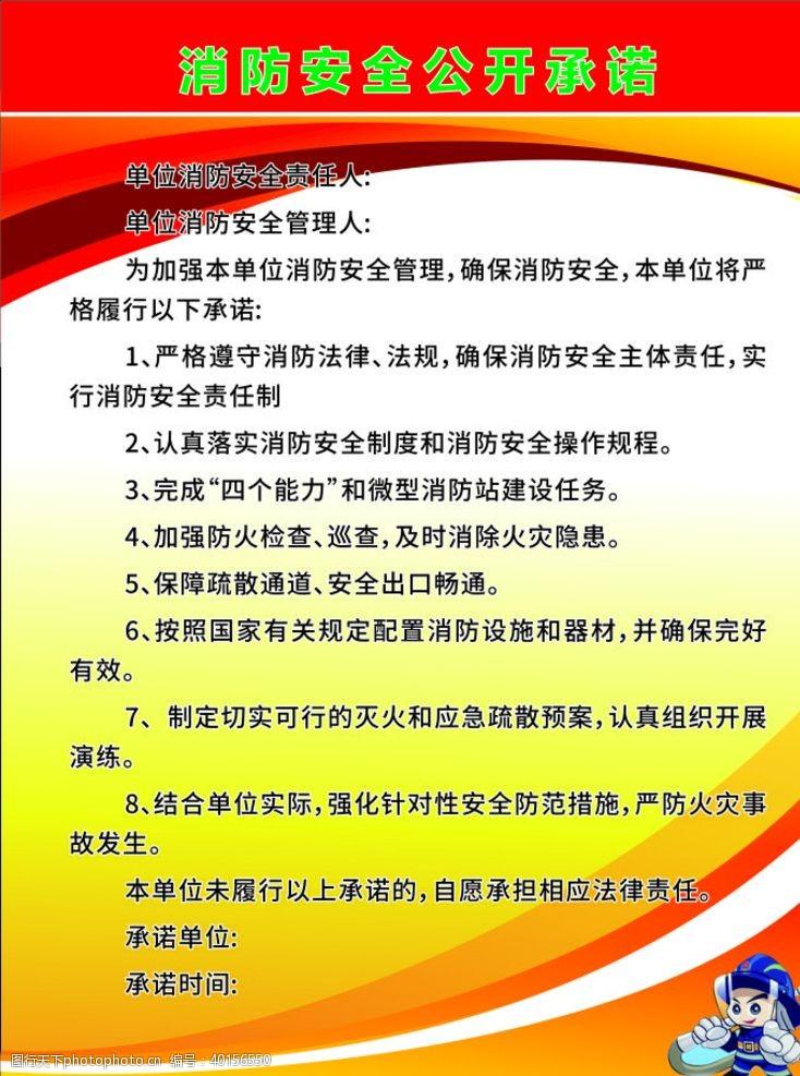 宣传页设计消防安全公开承诺图片