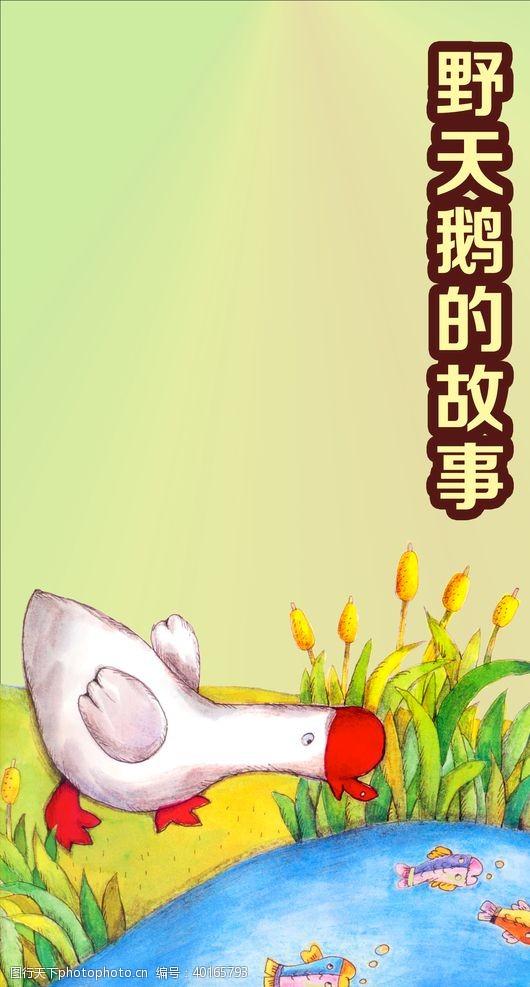 校园文化校园童话故事海报展板设计图片