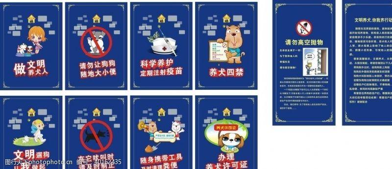 cdr文件养犬高空抛物等标语图片