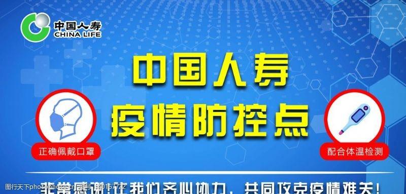 中国人寿疫情图片