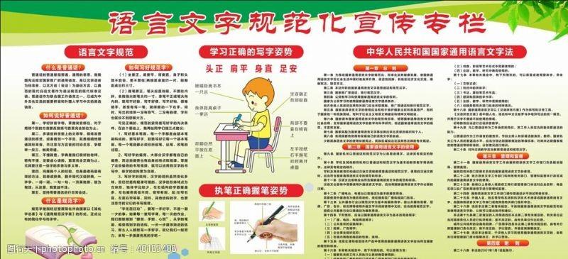 姿势语言文字规范化宣传栏图片