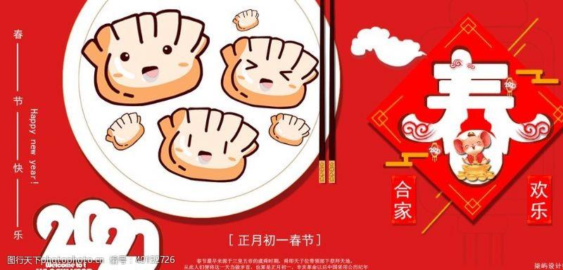 春节广告2020新春海报图片