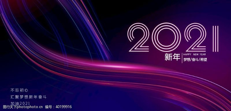 科技线条2021年背景图片