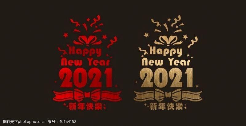 happy2021新年春节橱窗贴图片