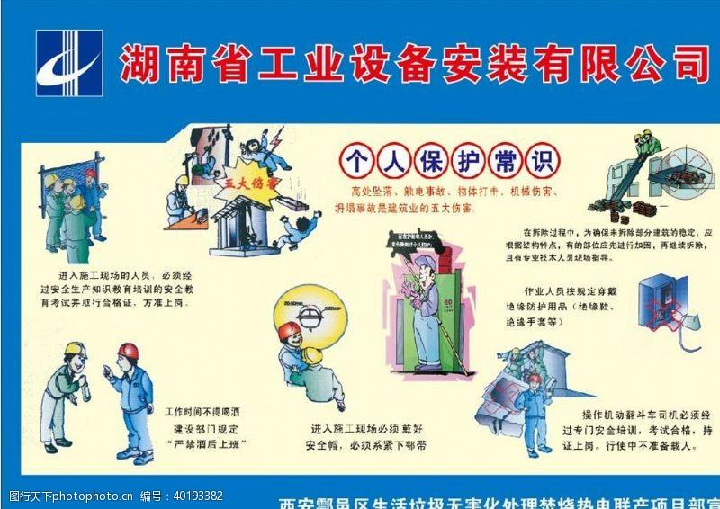 施工围墙安全施工漫画图片