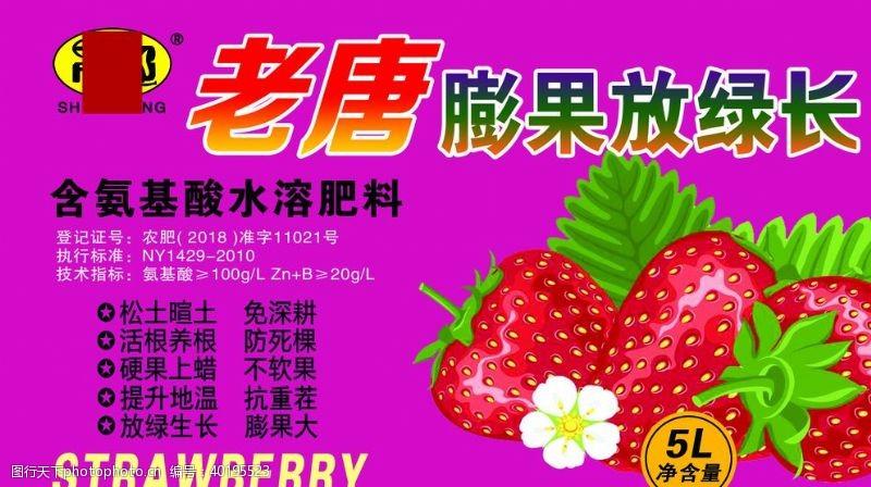 水果不干胶草莓不干胶农药贴氨基酸图片