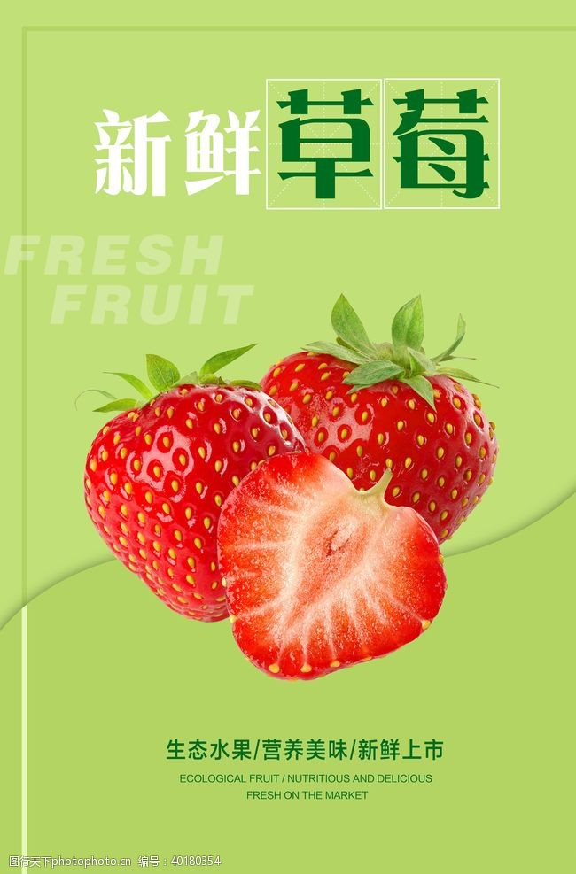 其他psd草莓海报图片