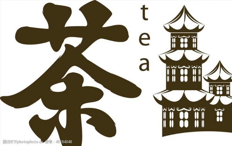 花背景茶茶楼图片