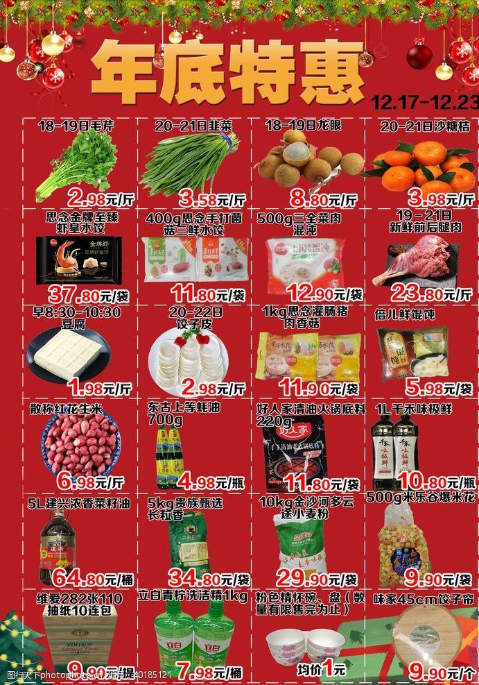 超市单页超市年底促销特惠单页图片