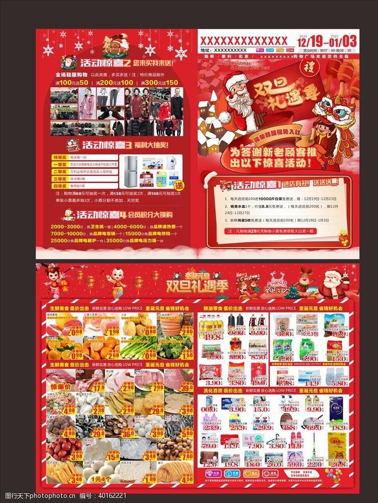 圣诞元旦dm超市圣诞元旦DM单图片