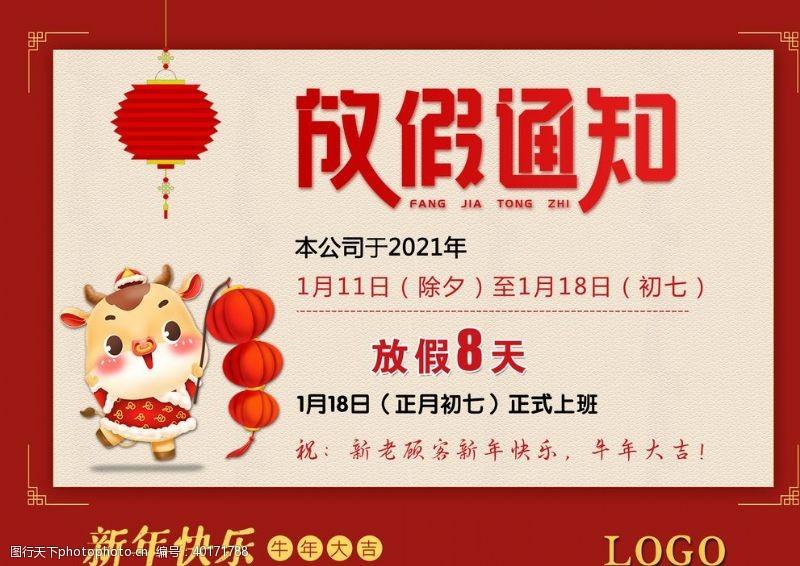 海报公告春节放假通知图片