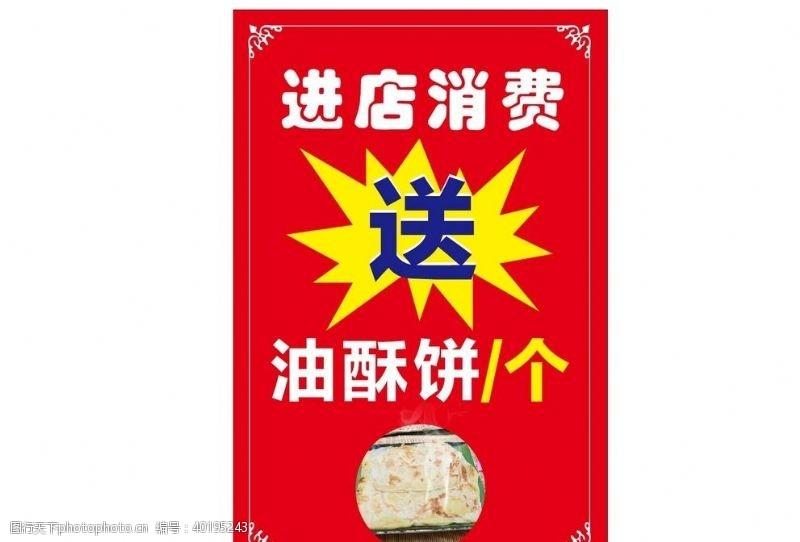 广告设计模板葱油饼边框图片