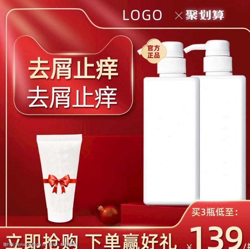 洗发水电商活动主图图片