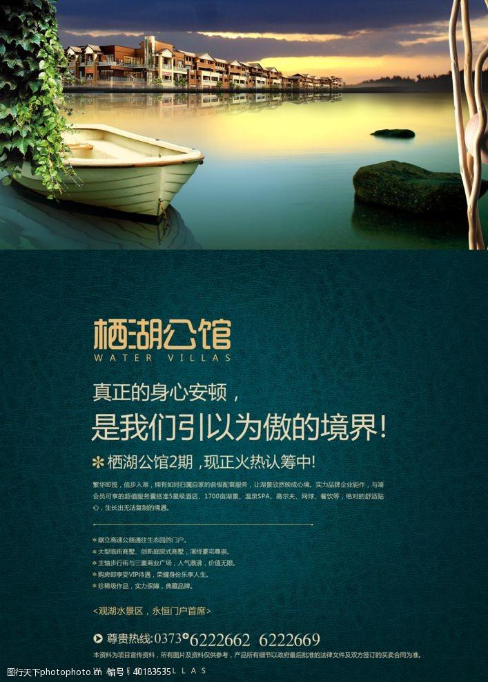 湿地公园地产湖居海报船图片